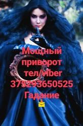 Гадалка здесь и сейчас идет прием Минск Тел/viber 375293650525